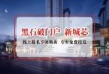 广元黑石坡森林康养旅游度假区 & 领地城·凤羽天街招商发布会盛大启幕!