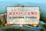 高性价比!低至3800元/㎡!广元汤山玫瑰苑超多内部实景图曝光...