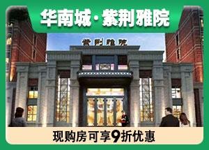為您推薦華南城·紫荊雅院