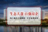 阳光大地广元区域三周年庆典,免费吃喝玩乐在云玺!