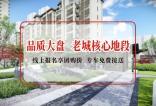 火热加推!广元天立·凤凰唐城三期热销背后的价值揭秘!