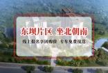 广元铂悦府   为什么现阶段广元买房的都选国企楼盘,原因在这里!