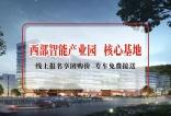 广元智汇谷·西部智能产业园,园区产业规划和最新进度!