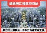 【绿地湘江城际空间站】6字头起,扼守城市门户!