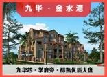 均价5000 元/㎡,拥享九华·金水湾22景自然人居