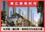 湘江保利时代6月15日涨价在即!购房从速!