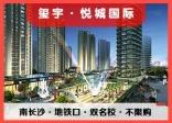【玺宇·悦城国际】4万m²商业综合体,3市融城红利区