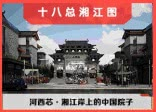 【十八总湘江图】文旅资产喜迎房博,4大惊喜特惠不断
