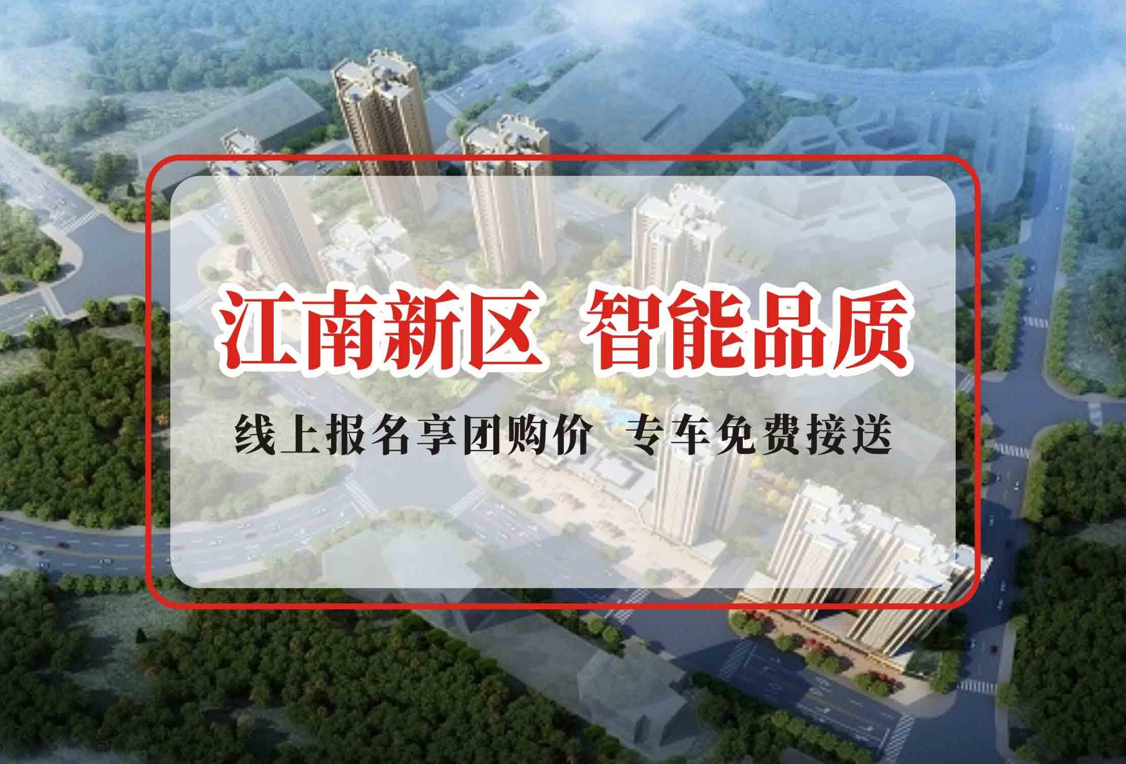 苍溪·碧桂园观江樾