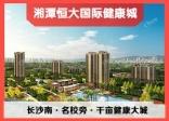 湘潭恒大国际健康城65-207㎡临街旺铺加推 5套特惠