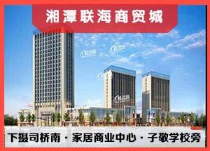 为您推荐湘潭联海商贸城