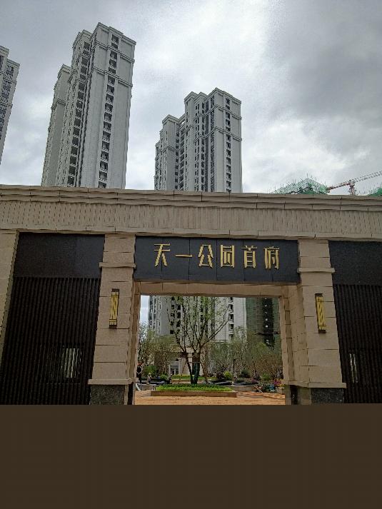 天一公园首府实景图