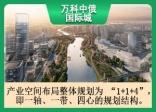 萬科中俄國際城規劃兩期開發