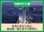 中融信托大廈距松花江畔400米