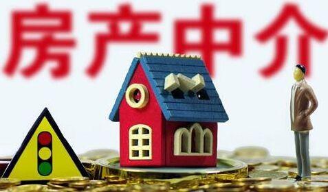委托中介卖房的流程是什么?