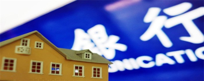 房贷分几种贷款