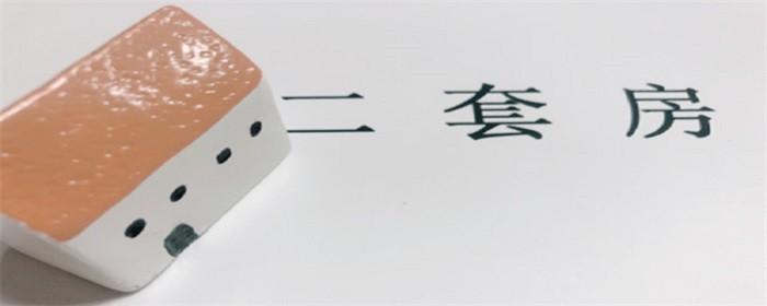 广州二套房首付多少