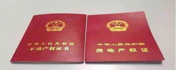 集体土地证可以办理不动产登记证吗