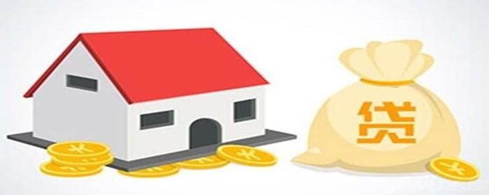 按揭房能贷款吗