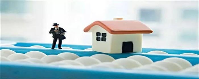 为什么房子单价低总价却很高
