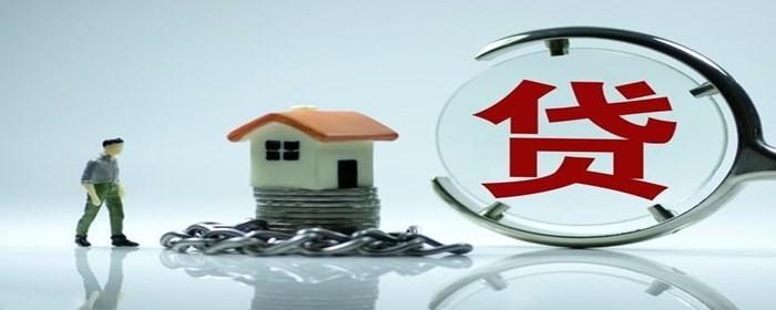 买房可以先办贷款吗