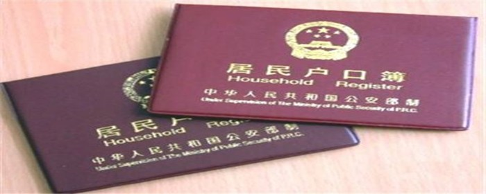 南京买房落户需要什么条件