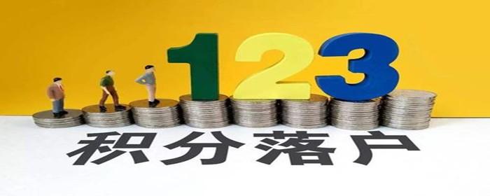 广州积分入户政策是什么
