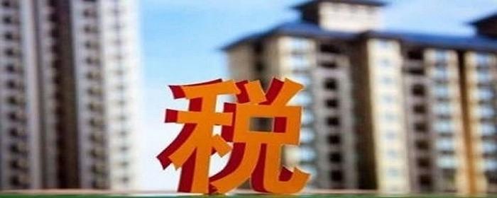 首套房契税2021年新规