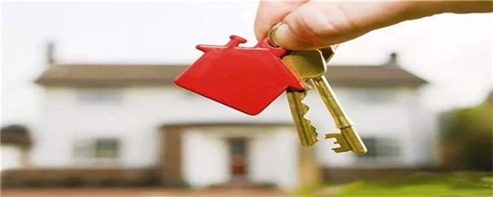 申请按揭贷款买房需要哪些条件