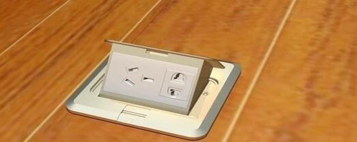 客厅要装地面插座吗