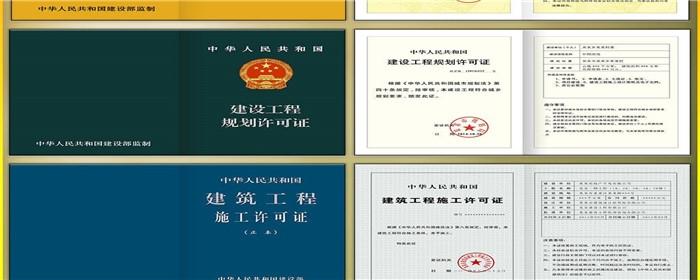 房地产开发五证是什么意思
