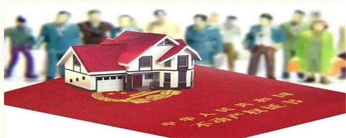 卖房过户是什么意思