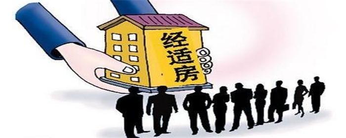 经济适用房可以用来抵押贷款吗