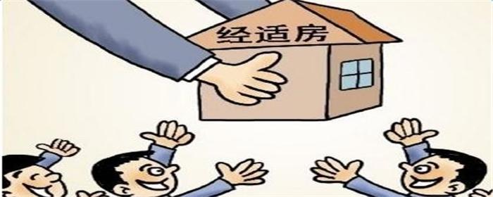 经济适用房是否可以用来抵押贷款
