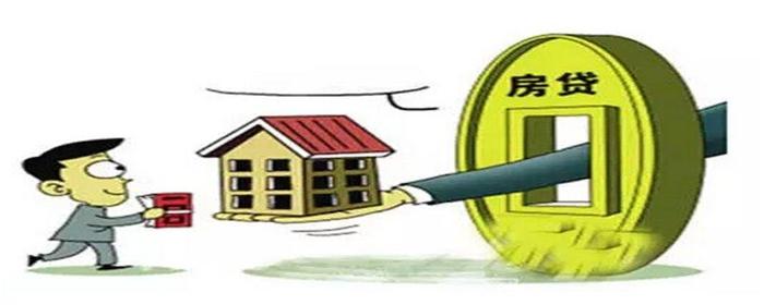 购买房屋贷款需要什么手续