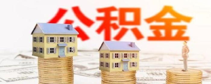 买房贷款后期可以转公积金贷款吗