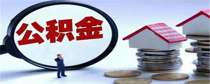 二手公寓房可以公积金贷款吗