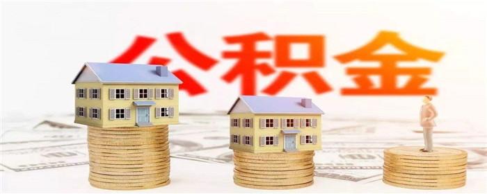 房贷担保人可以提取公积金吗