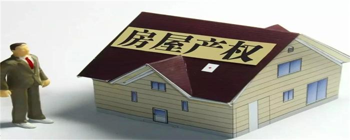 房产继承与赠与收不收房产税