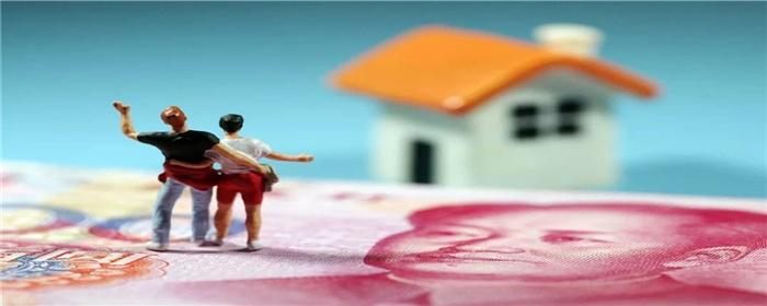 买了房子可以贷款吗