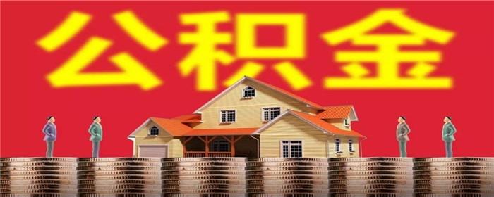 住房公积金贷款办理需要什么材料