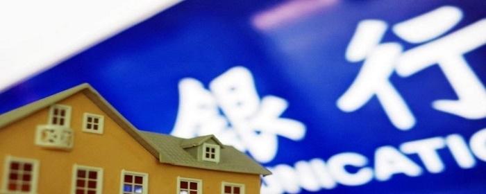 哪些失信行为会影响贷款买房
