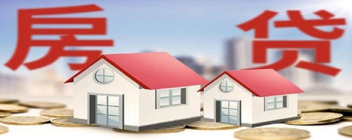 贷款买房的流程和注意事项