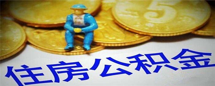 天津二套房公积金贷款利率上浮多少
