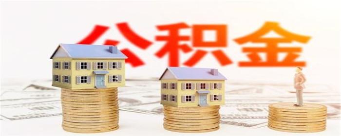 郑州公积金贷款额度计算公式是什么