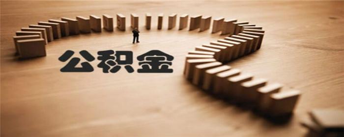 买房申请公积金贷款怎么贷