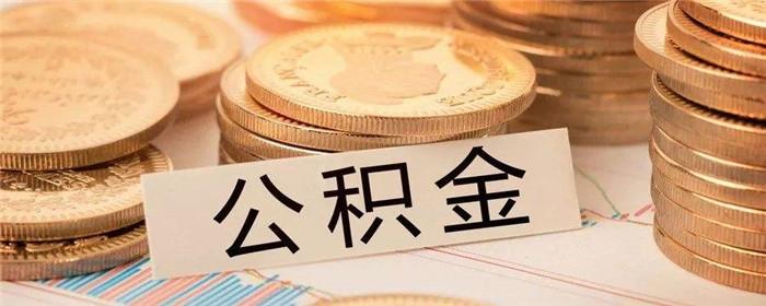 上海公积金贷款流程