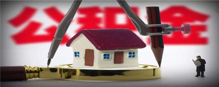 住房公积金个人提取流程