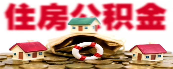 买房能否提取个人住房公积金