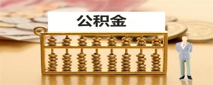 北京公积金怎么提取